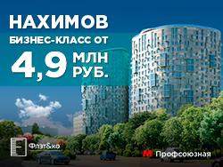 Комплекс апартаментов «Нахимов» От 4,9 млн рублей!